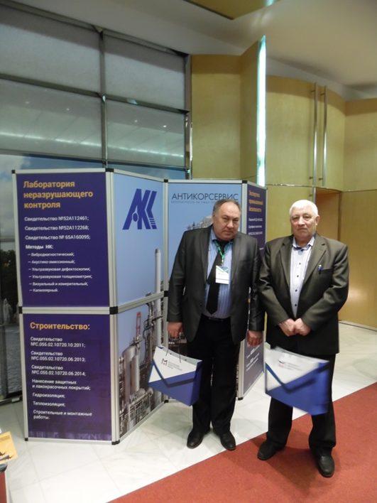 IV Московский Межотраслевой Форум 2015